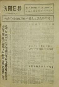 《沈阳日报》全党全军全国各族人民怀着无限崇敬的心情极其沉痛悼念伟大领袖和导师毛泽东主席逝世1976年9月11日