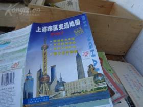 上海市区交通地图 2007年版 2开独版 封面陆家嘴金融贸易区 附道路索引表 上海市全图 上海市区公交线路一览表