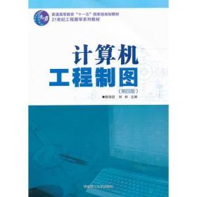 计算机工程制图(第四版)