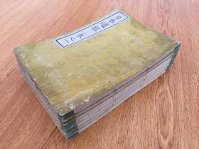1887年和刻《日本通鉴》存六册,惜缺一册,有版画,该书罕见