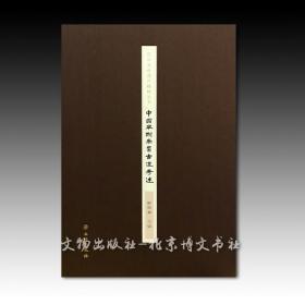 中国早期秦蜀古道考述