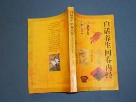 白话养生回春内经:夫妻延年益寿秘传-93年一版一印