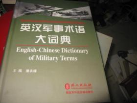 英汉军事术语大词典(附光盘)英汉对照