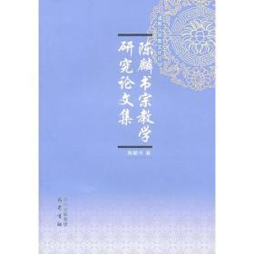 特价 陈麟书宗教学研究论文集