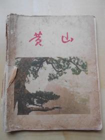 1957年【黄山,风景摄影】(缺页)安徽省黄山管理处