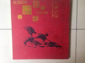 北京银行马年生肖信用卡纪念套卡  8张全
