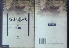 学林春秋 初编(下册)、二编(上下册)、三编(上下册)五册合售☆