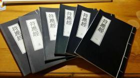 奇门全本,景祐遁甲符应经六卷本,杨惟德奇门阵图符咒法术,影印,筒子页线装