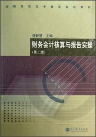 全国高职高专教育规划教材:财务会计核算与报告实操(第2版)