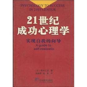 21世纪成功心理学