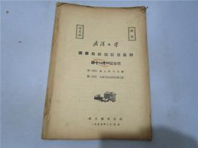 武汉大学图书馆新编图书目录· 总第十一、十二号合刊