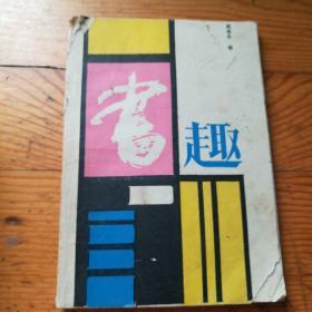 书趣(一版一印,5800册)
