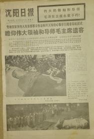 《沈阳日报》党和国家领导人瞻仰伟大领袖和导师毛泽东主席遗容1976年9月12日