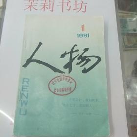 人物1991.1