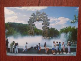 60分邮资明信片(空白未用),吉林北山二龙戏珠,单张