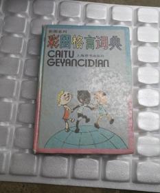 彩图格言词典