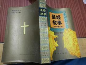圣经故事(1994年修订版)