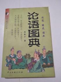论语图典---中国传统文化丛书