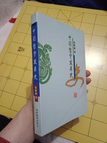 中国哲学发展史 张怀承著--2004一版一印--私藏95品