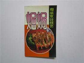 粤菜烹饪技艺 煀焗 (小32开)