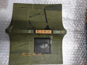 吴宓日记 第七册1939-1940