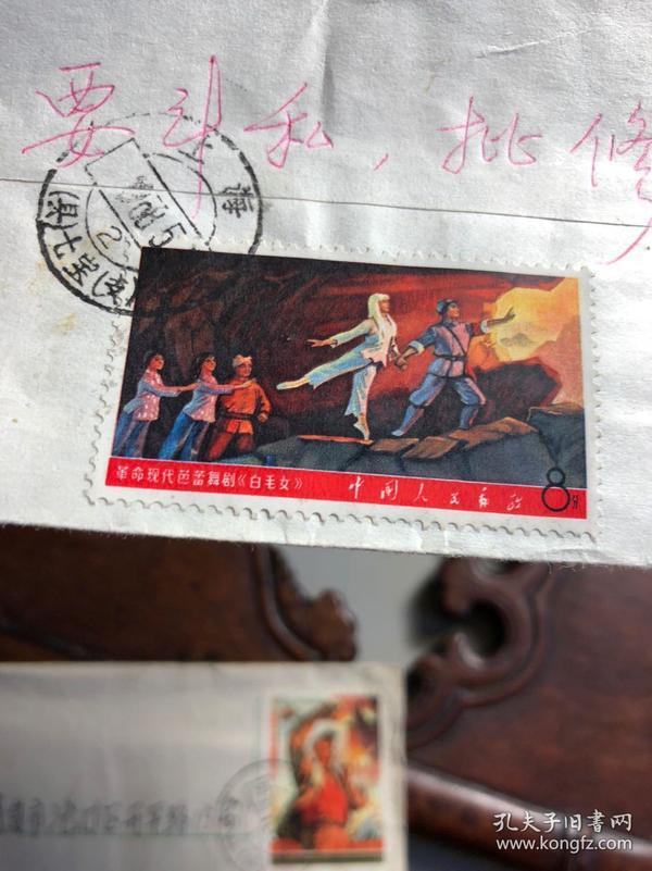 文革实寄封一批。9个实寄封,一个未使用老信封,其中有两个实寄封没贴邮票