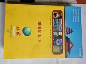 2008年 地理 1-6 合订本 双月刊