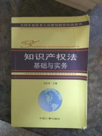 现货~知识产权法基础与实务 9787801896155