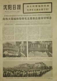 《沈阳日报》首都群众和各地代表向伟大领袖和导师毛泽东主席表达最深切悼念1976年9月13日