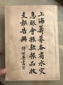 民国二十三年印制《上海等募各省水灾急帐会振款振品收支报告册》16开大本!珍贵的历史资料和图表