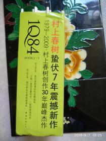 1Q84 BOOK (1-3全3册)
