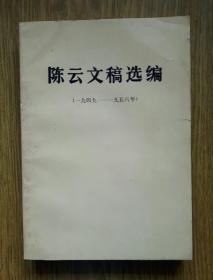 陈云文稿选编(一九四九——一九五六)