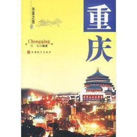 华夏之旅 . 重庆
