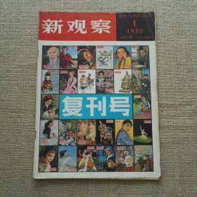 新观察  复刊号 1980年