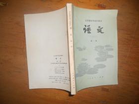 五年制中学高中课本:语文(第一册)