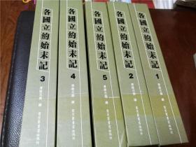 各国立约始末记(全五册)