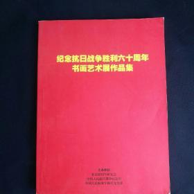 《纪念抗日战争胜利六十周年书画艺术展作品集》  [柜3-3-2]