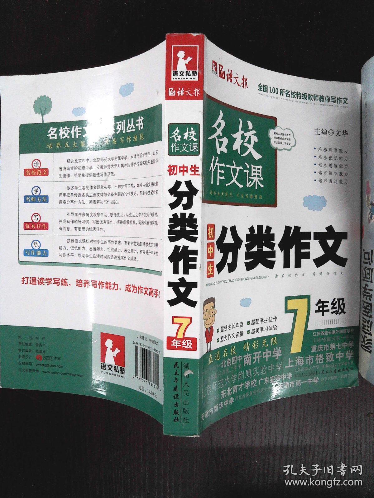 語文報名校作文課:初中生v名校年級(7作文)初中好哪個福永圖片