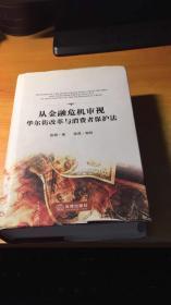 从金融危机审视华尔街改革与消费者保护法