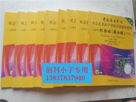中国音乐学院社会艺术水平考级全国通用教材:打击乐(爵士鼓 一级-六级)