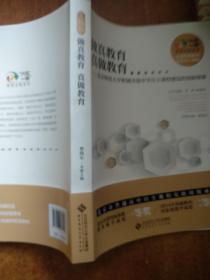 做真教育 真做教育:北京师范大学附属实验中学自主课程建设的创新探索