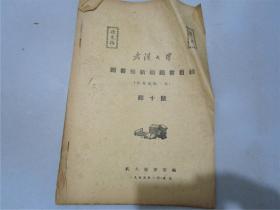武汉大学图书馆新编图书目录· 总第十号