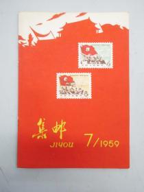 《集邮》1957年第7期 (总第55期)人民邮电出版社 16开26页