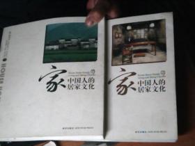 家:中国人的居家文化(上下)全两册   差不多九品     F2