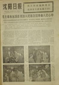《沈阳日报》毛主席永远活在我国人民和各国革命人民心中1976年9月14日
