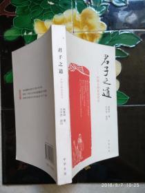 君子之道:中国人的处世哲学