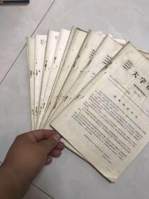 大字报汇编 揭发省委材料之1-11,11册合售! 16开!