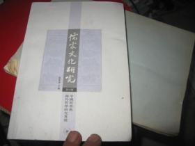 儒家文化研究(第六辑)