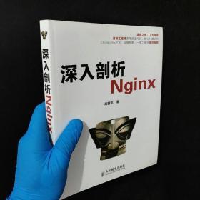 深入剖析Nginx(包快递)