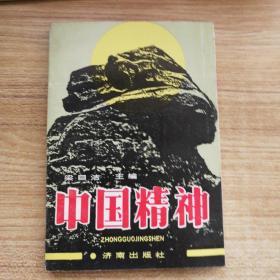中国精神  A14.4.2